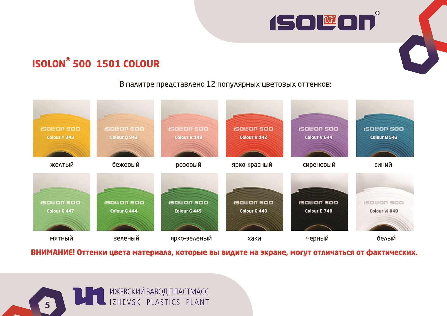 ISOLON 500 1501 Colour