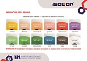 ISOLON 500 Colour 3005